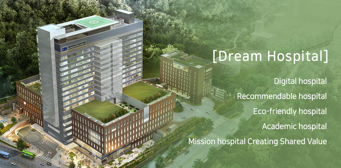 [Dream Hospital] Digital hospital Recommendable hospital Eco-friendly hospital Academic hospital Mission hospital Creating Shared Value